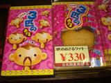 3匹のおさるクッキー